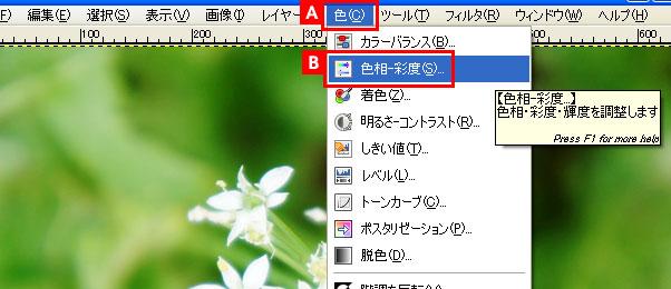 GIMP2の使い方 | 色相-彩度について