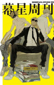 Mosspaca Advertising Department Manga