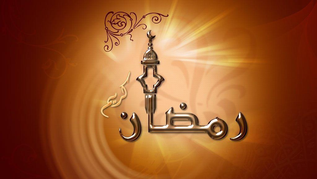 Download Free HD Wallpapers Of Ramadan Kareem