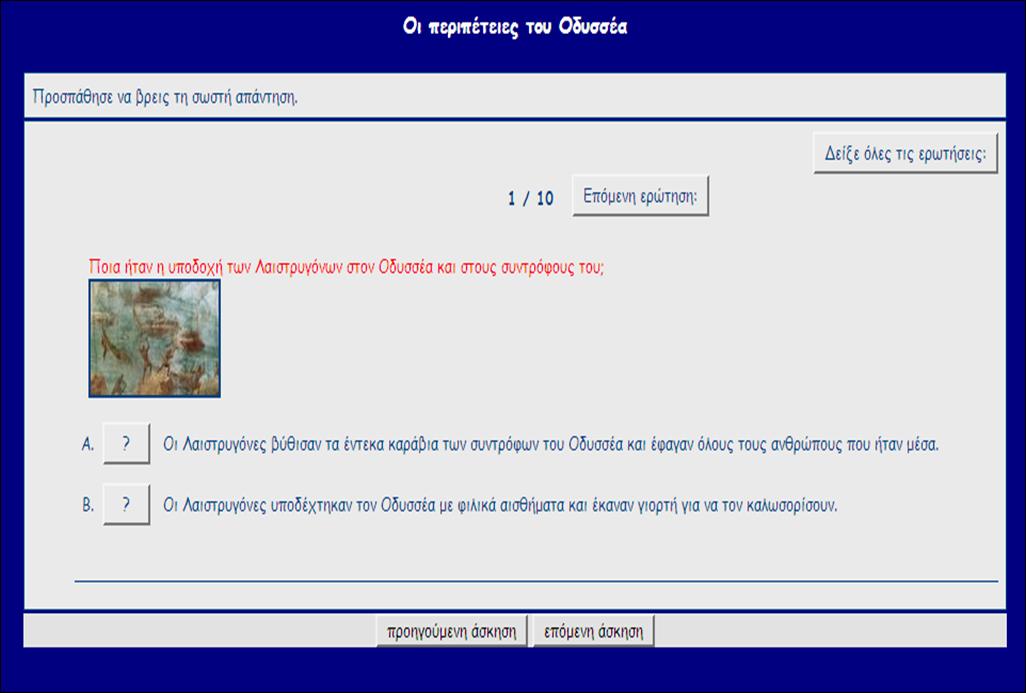 http://online.eduportal.gr/a/istoria/ISTORIA_TRITIS_ODUSSEIA/ISTORIA_TRITIS_ODUSSEIA/odisseas1.htm