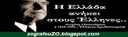 zografouZO.blogspot.com