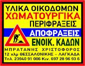 ΧΩΜΑΤΟΥΡΓΙΚΑ , ΥΛΙΚΑ ΟΙΚΟΔΟΜΩΝ