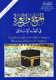 كتاب الحج والعمرة في الفقة الإسلامي موضح بالمصورات والمخططات الحديثة - نور الدين عتر