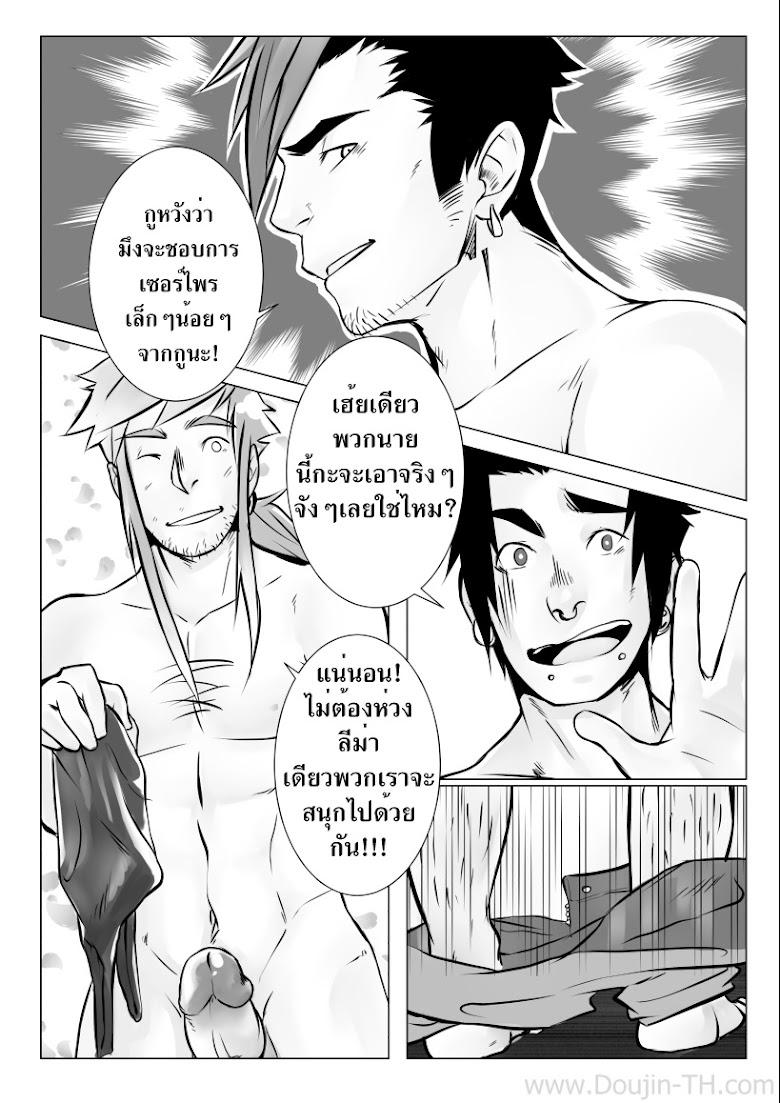 หลังจบงานเลี้ยง [เกย์] - หน้า 29