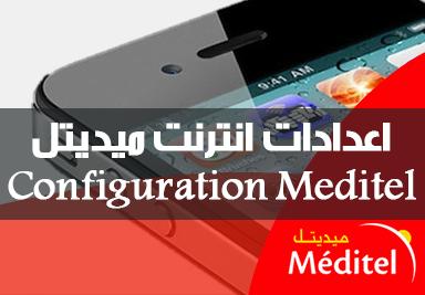 Configuration_Méditel