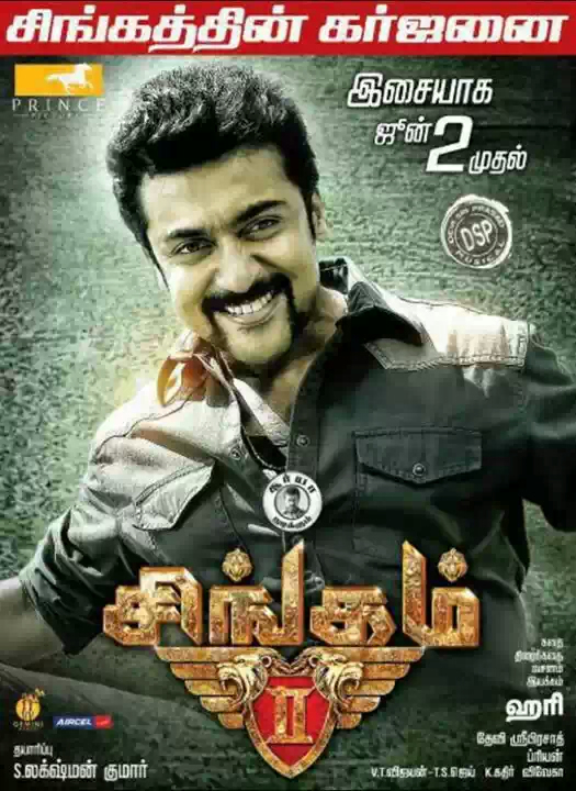 Surya all about surya only about surya singam 2 awesome surya all about surya only about surya singam 2 awesome ultimate new exclusive posters thecheapjerseys Choice Image