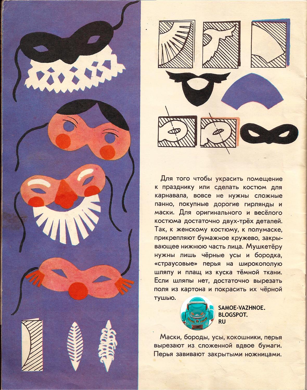 Поделки книга для детей СССР советский старые из детства