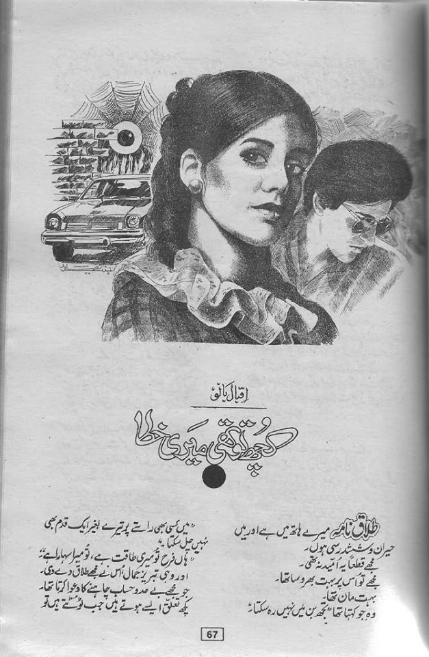 reading club free novels and books kuch to thi meri khata