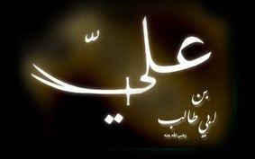 Akhlak Mulia Sayyidina Ali Kw