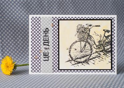 открытка черный желтый, эмбоссинг, чисто и просто, скрапбукинг, открытка с велосипедом