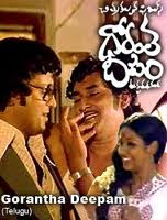Gorantha Deepam Telugu Mp3 Songs Free  Download  1978