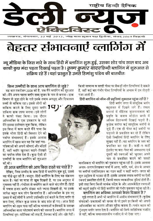 डेली न्यूज एक्टिविस्ट : ब्लागिंग पर साक्षात्कार (22 मई, 2012)