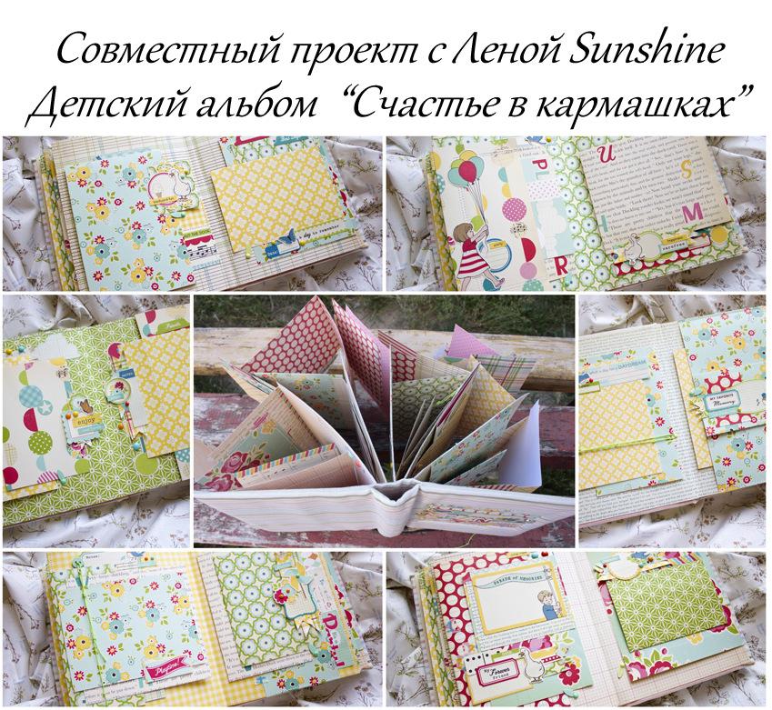 СП Детского альбома с Леной Sunshine