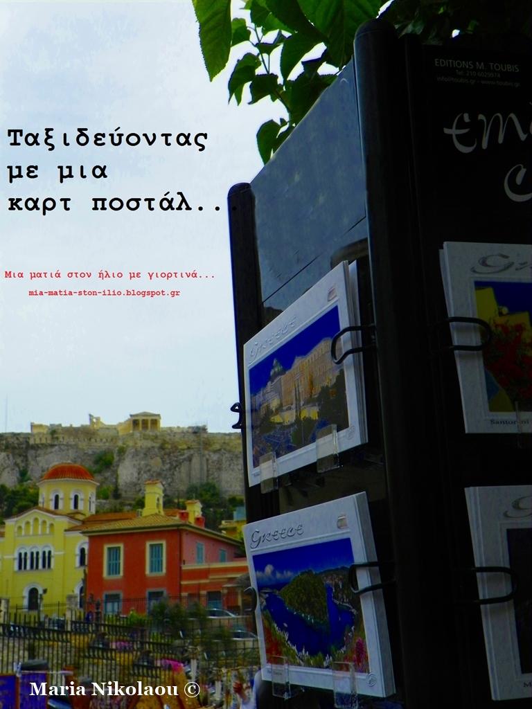 Ταξιδεύοντας με μια καρτ ποστάλ...