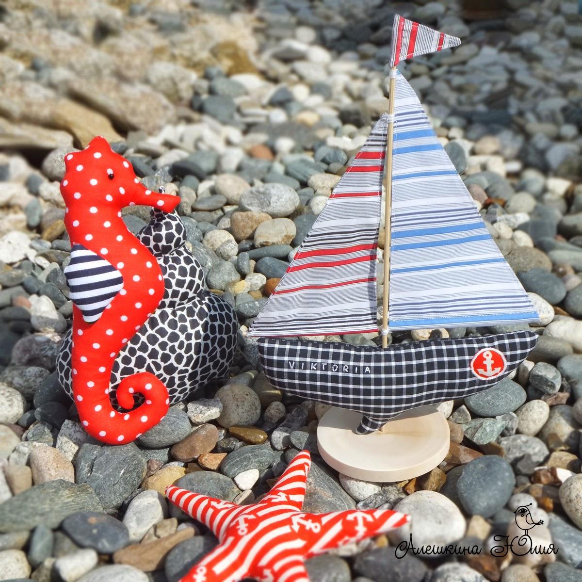 яхта, морской конек