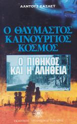 ------- Aldous Huxley  ----------------- Ο Θαυμαστoς Καινουργιος Κοσμος