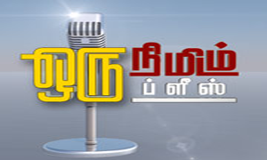 Oru Nimidam Please 05-04-2014 – Puthuyugam tv Show