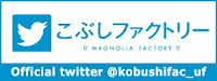 https://twitter.com/kobushifac_uf