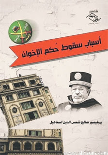 أسباب سقوط حكم الإخوان pdf