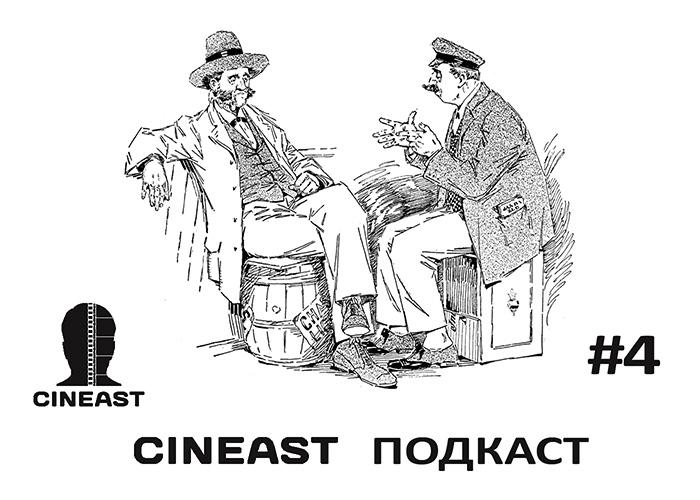 Cineast. Подкаст о кино #4