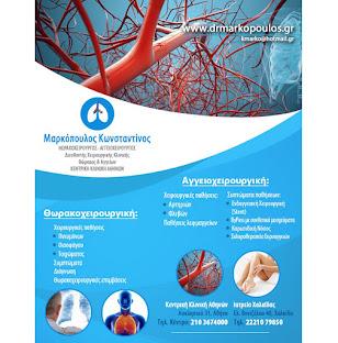 Θωρακοχειρουργική-Αγγειοχειρουργική