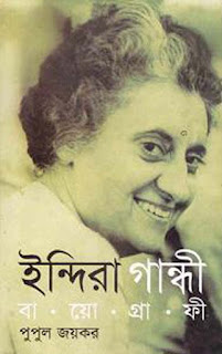 Indira Gandhi: A Biography by Pupul Jayakar (Bangla Traslated) - Book Review
