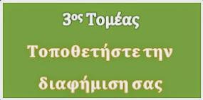 Διαφημιστείτε στο blogkommoton. . . . .  3 Τομεας