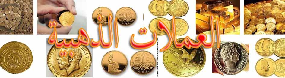 العملة الذهبية