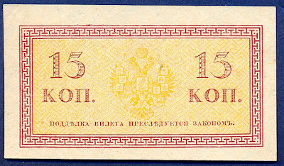 15 kopeks Imperial Russia Antique paper money
