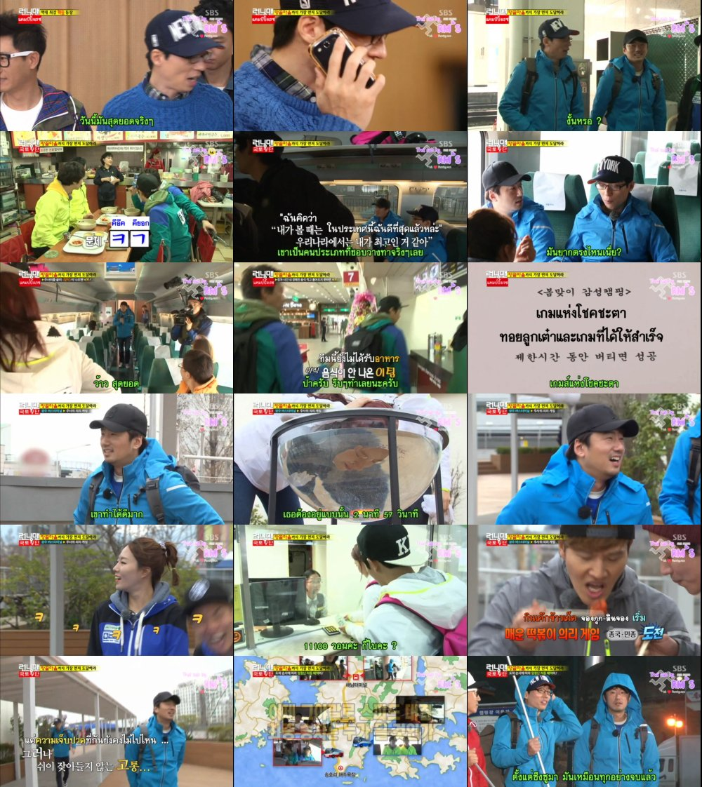 Runningman Sub Thai EP192