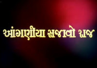 Aanganiya Sajao Raaj Gujarati Movie Watch Online Free