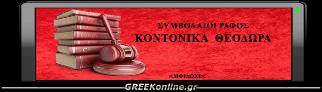 ΚΟΝΤΟΝΙΚΑ ΘΕΟΔΩΡΑ