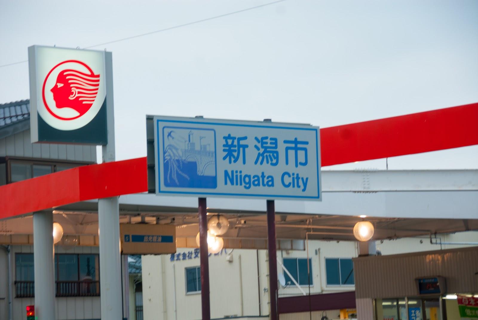 新潟市 標識