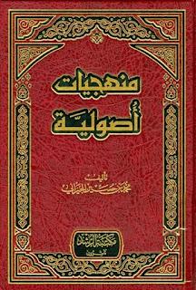 كتاب منهجيات أصولية - محمد بن حسين الجيزاني