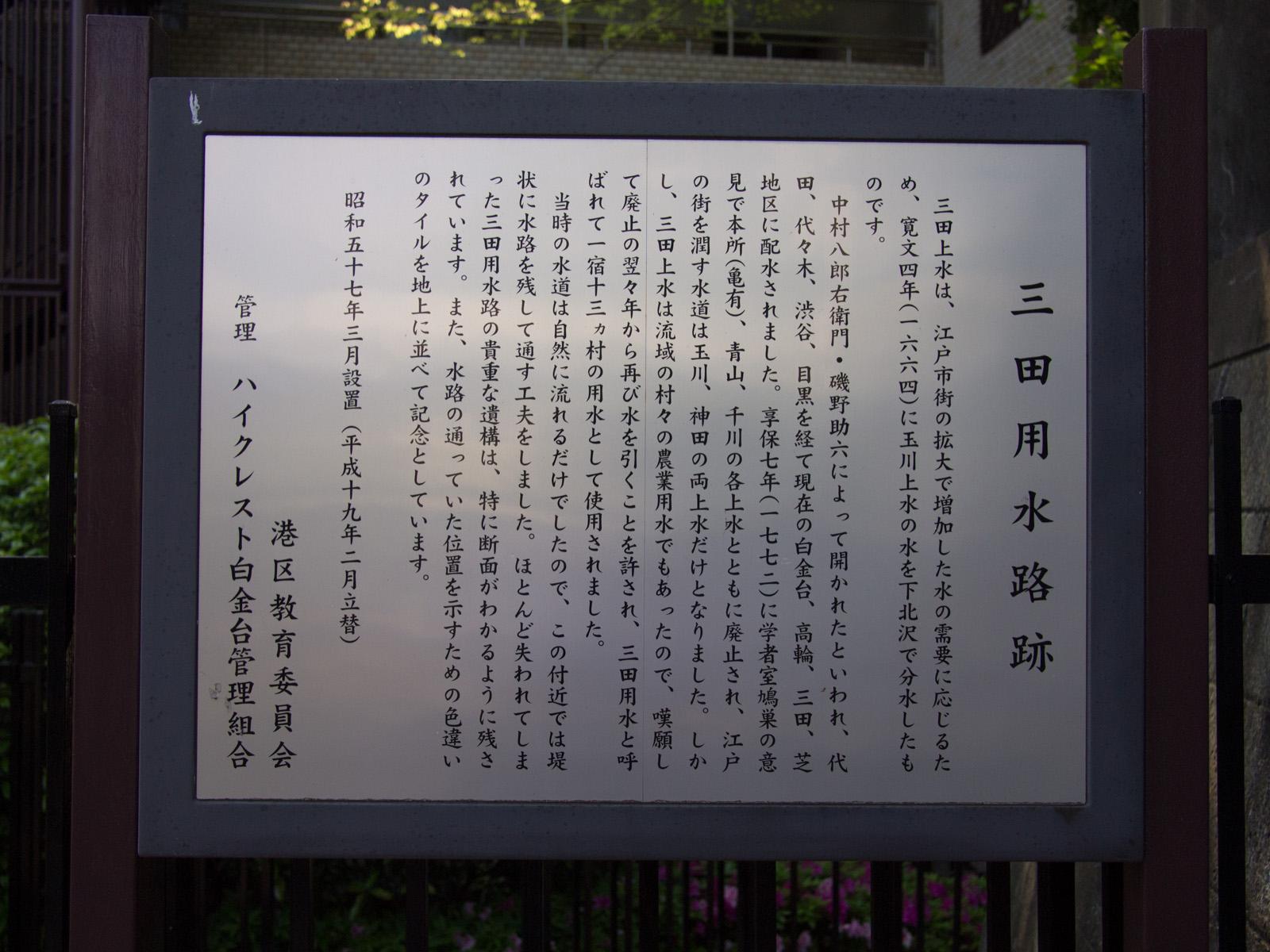 三田用水路跡 案内板