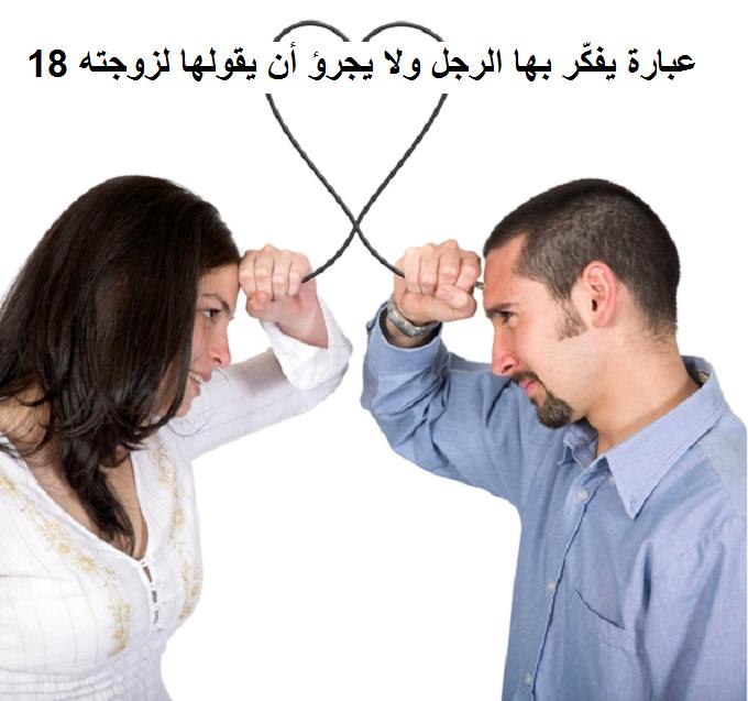 عبارة يفكّر الرجل يجرؤ يقولها لزوجته 18%2B%D8%B9%D8%A8%D8