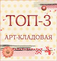 """Открытка-стойка """"Дочка"""" в ТОП-3 по палитре в Арт Кладовой"""