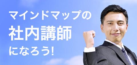 マインドマップ アドバンス・プラクティショナー 1日集中講座