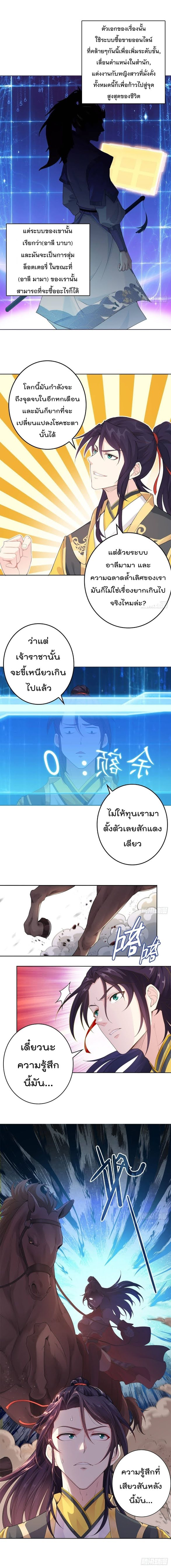 Forced To Be A Villain-ตอนที่ 2