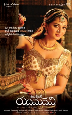 Watch Rudhramadevi (2015) DVDScr Telugu Full Movie Watch Online Free Download