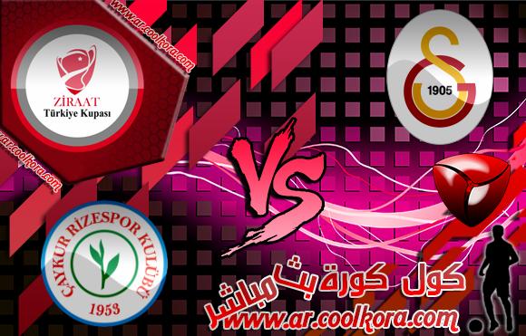 مشاهدة مباراة غلطة سراي وريزا سبور بث مباشر 28-9-2013 الدوري التركي Galatasaray vs Çaykur Rizespor
