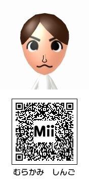 村上信五(関ジャニ∞)のMii QRコード トモダチコレクション新生活