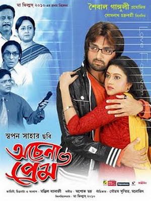bangla movie achena prem online