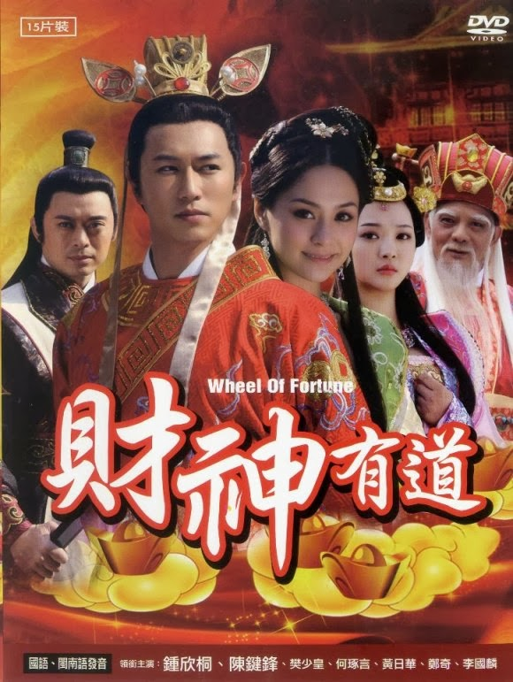 Tài Thần Hữu Đạo - Journey Of the Fortune God - (28/28) - (2011)
