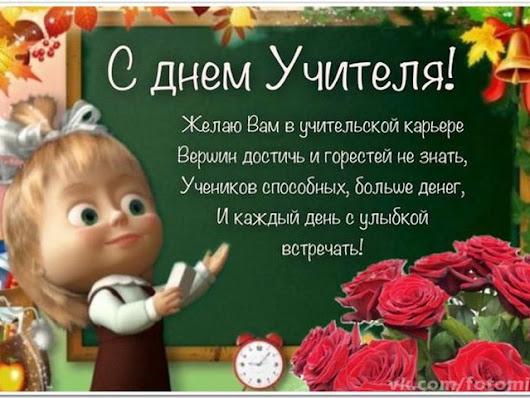 Поздравление учителей с учащимися 547
