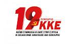 19o ΣΥΝΕΔΡΙΟ K.K.E