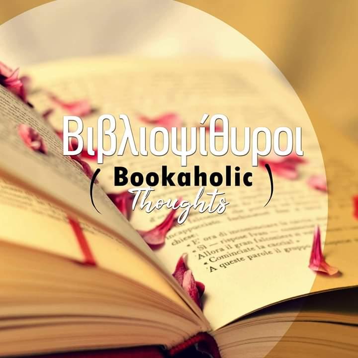 Βιβλιοψίθυροι (Bookaholic Thoughts)