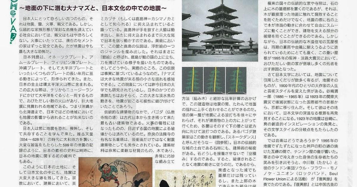 Higashi Shinbun 東新聞