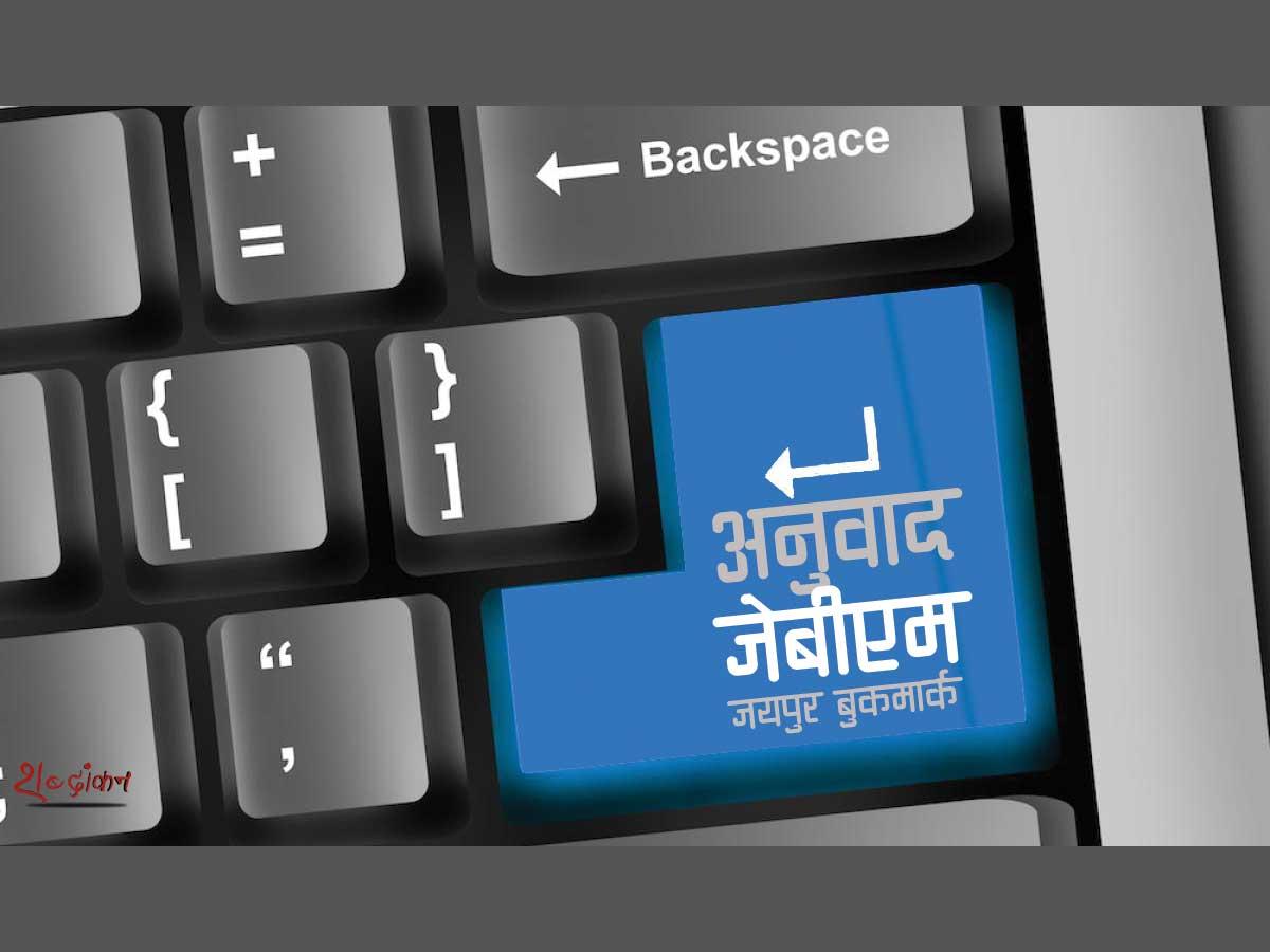 'जयपुर बुकमार्क' अनुवाद से जुड़ने का मंच - नीता गुप्ता #शब्दांकन #JaipurBookMark