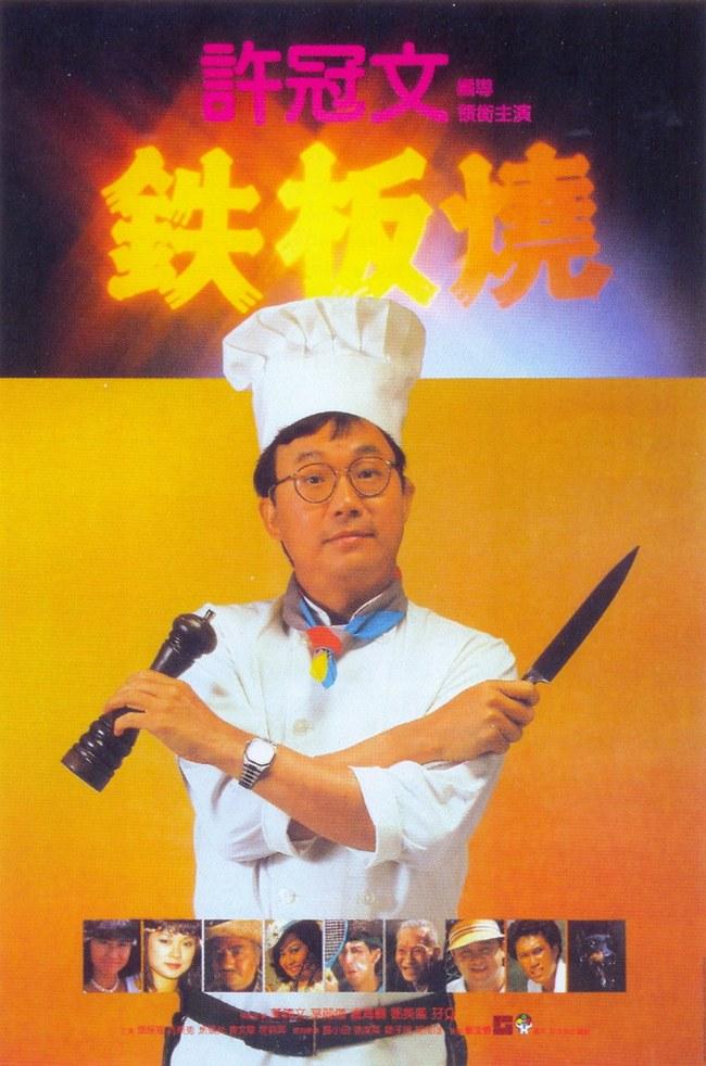 asian movies 21 teppanyaki 1984 hk movies